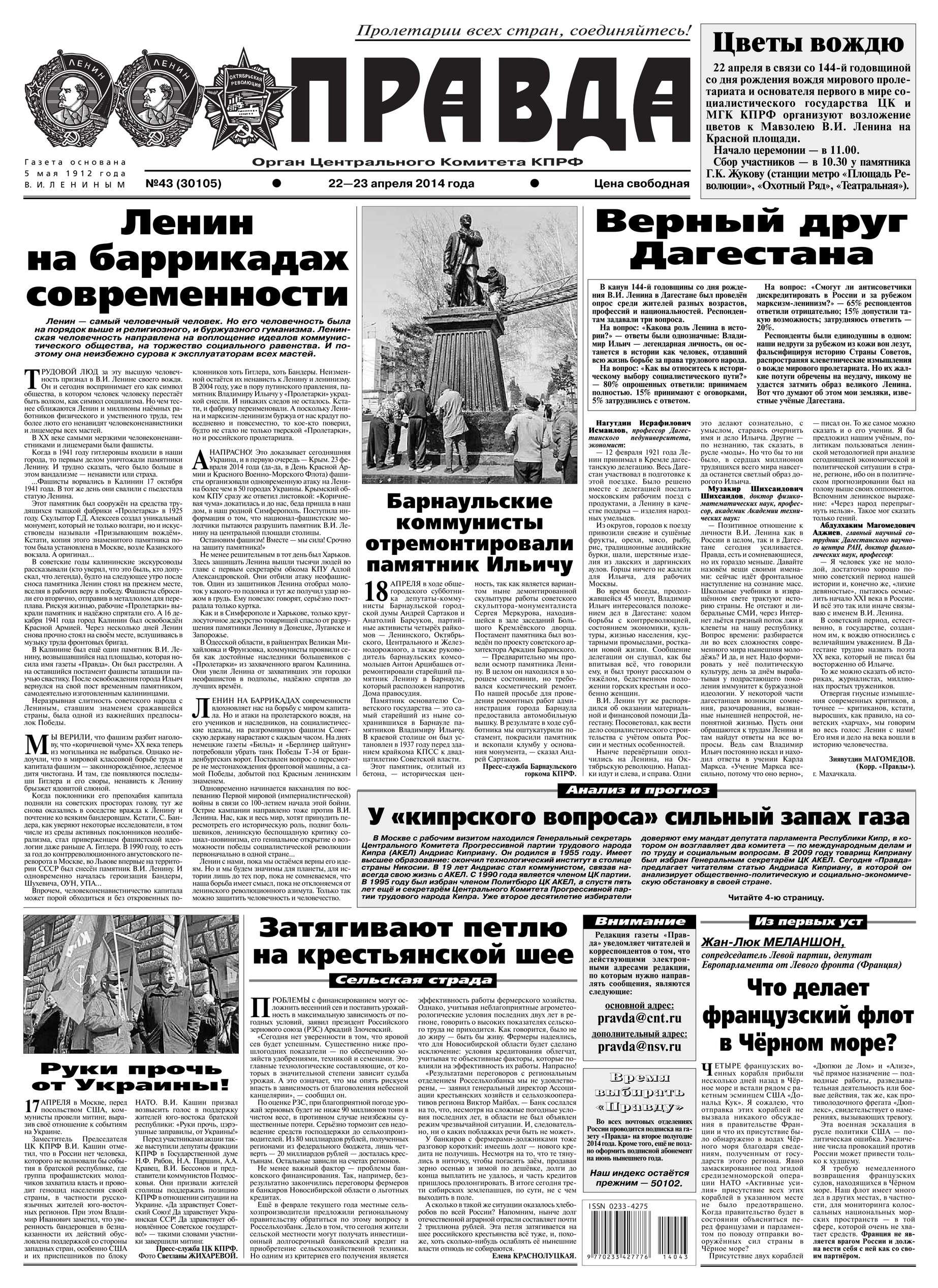 цена Редакция газеты Правда Правда 43