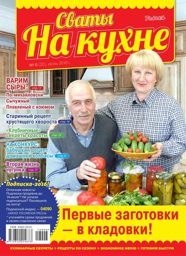 Редакция журнала Сваты на Кухне Сваты на Кухне 06-2016