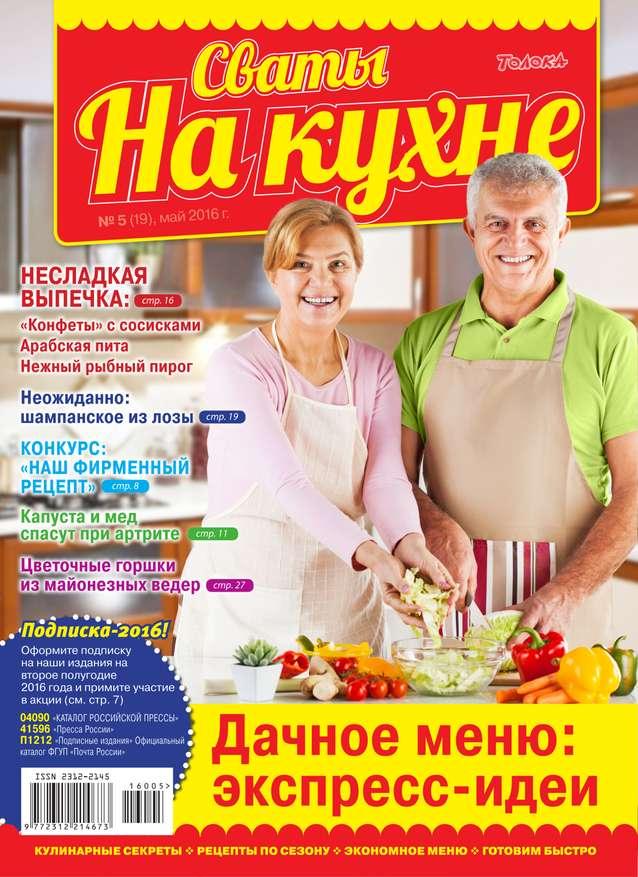 Редакция журнала Сваты на Кухне Сваты на Кухне 05-2016