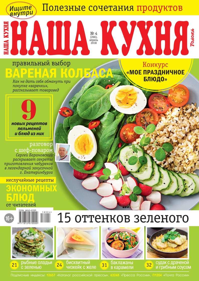 Редакция журнала Наша Кухня Наша Кухня 04-2018 наша кухня комплект из 3 книг