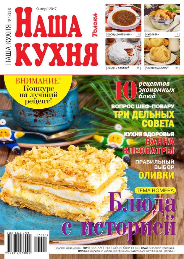 Редакция журнала Наша Кухня Наша Кухня 01-2017 приемыхов в витька винт и севка кухня