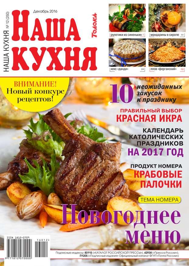 Редакция журнала Наша Кухня Наша Кухня 12-2016 наша кухня комплект из 3 книг