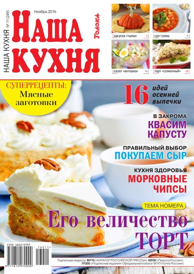 Редакция журнала Наша Кухня Наша Кухня 11-2016 наша кухня комплект из 3 книг