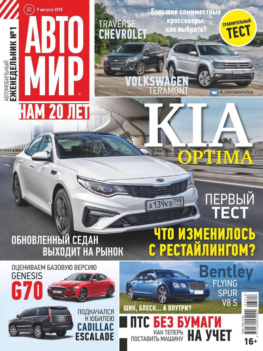 Редакция журнала Автомир Автомир 33-2018 отсутствует автомир 33 2017