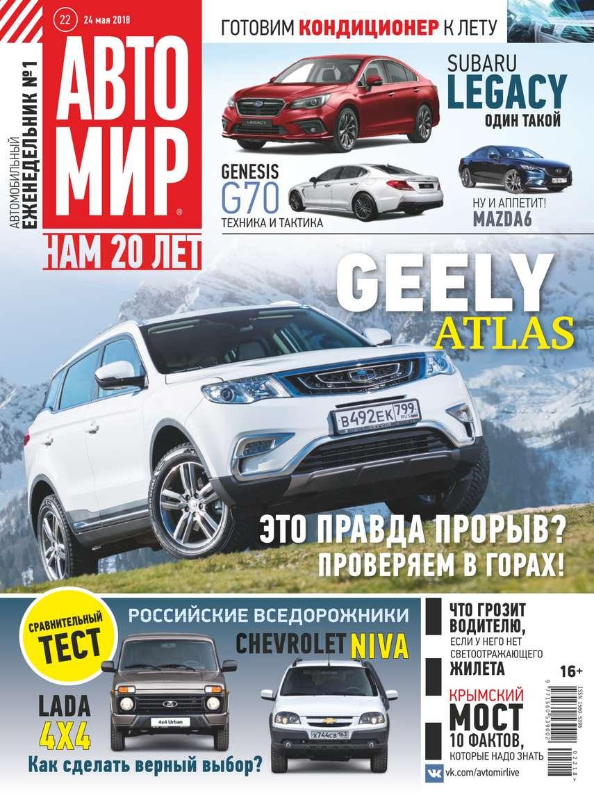 Фото - Редакция журнала Автомир Автомир 22-2018 авто