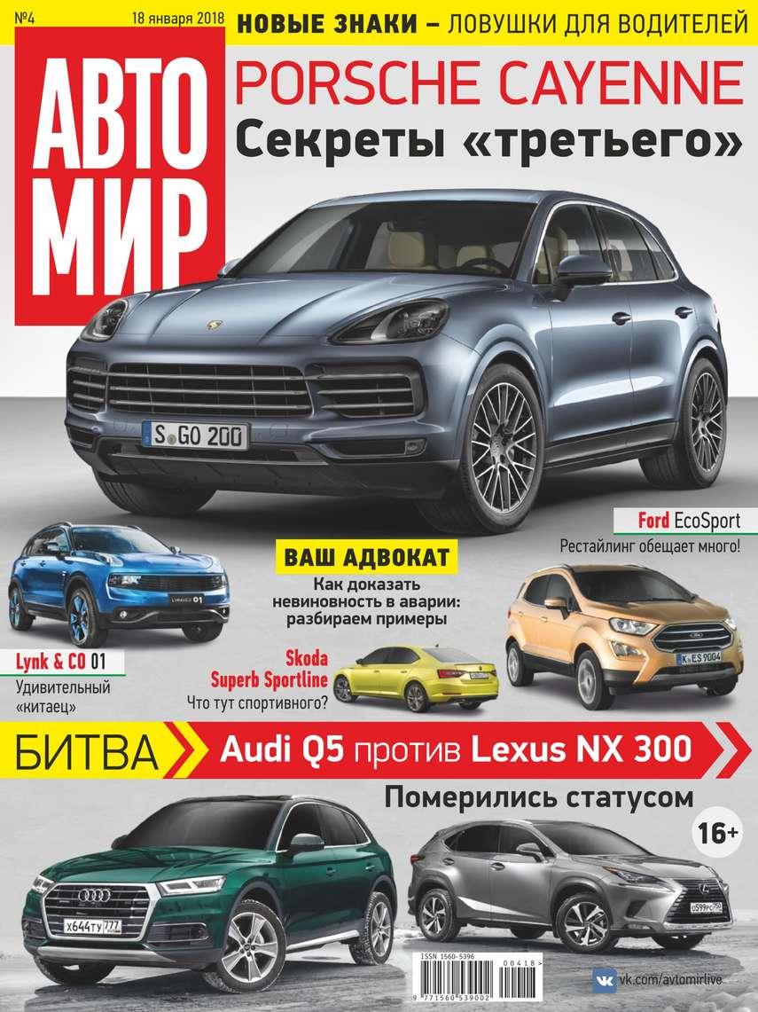Фото - Редакция журнала Автомир Автомир 04-2018 авто