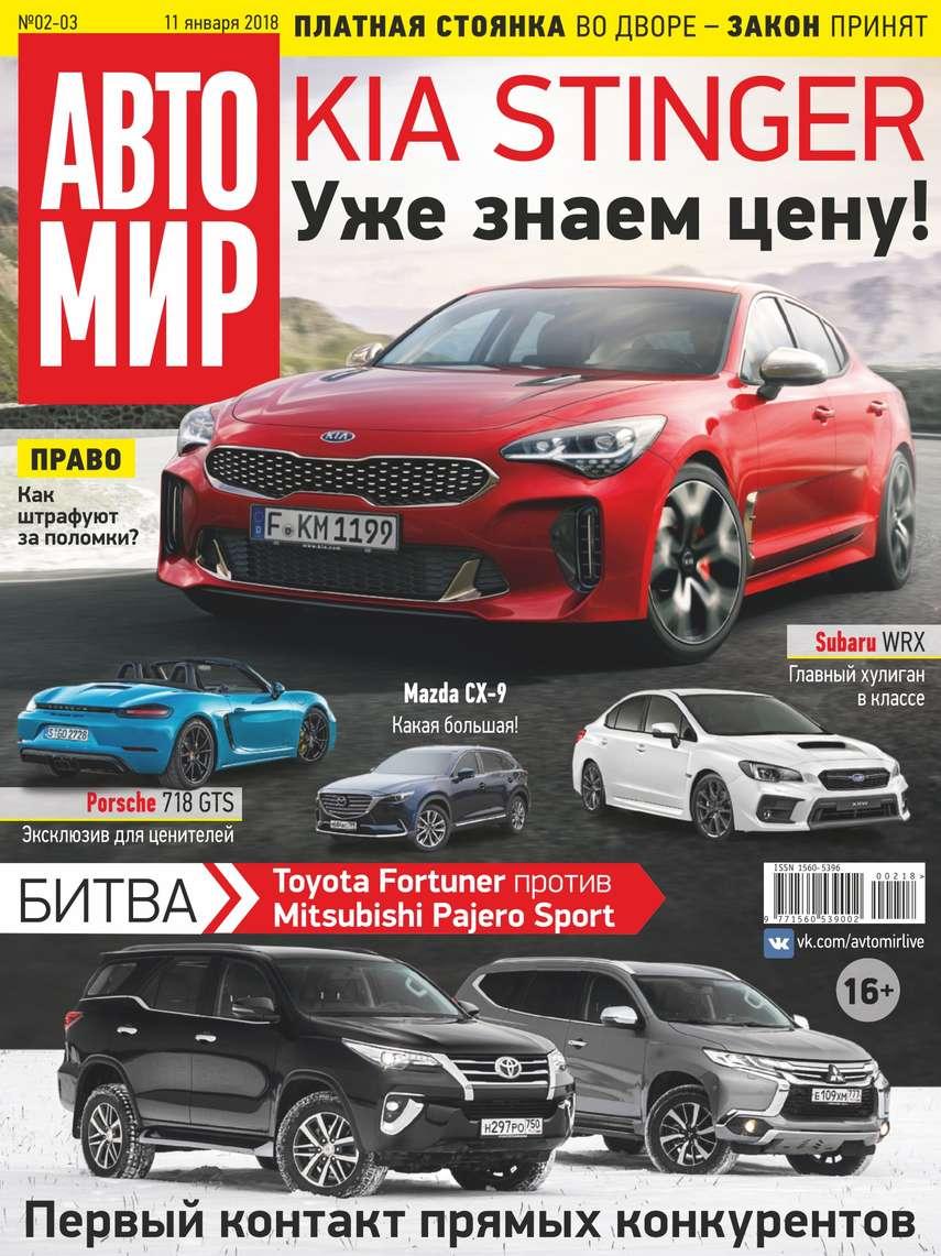 Фото - Редакция журнала Автомир Автомир 02-03-2018 авто