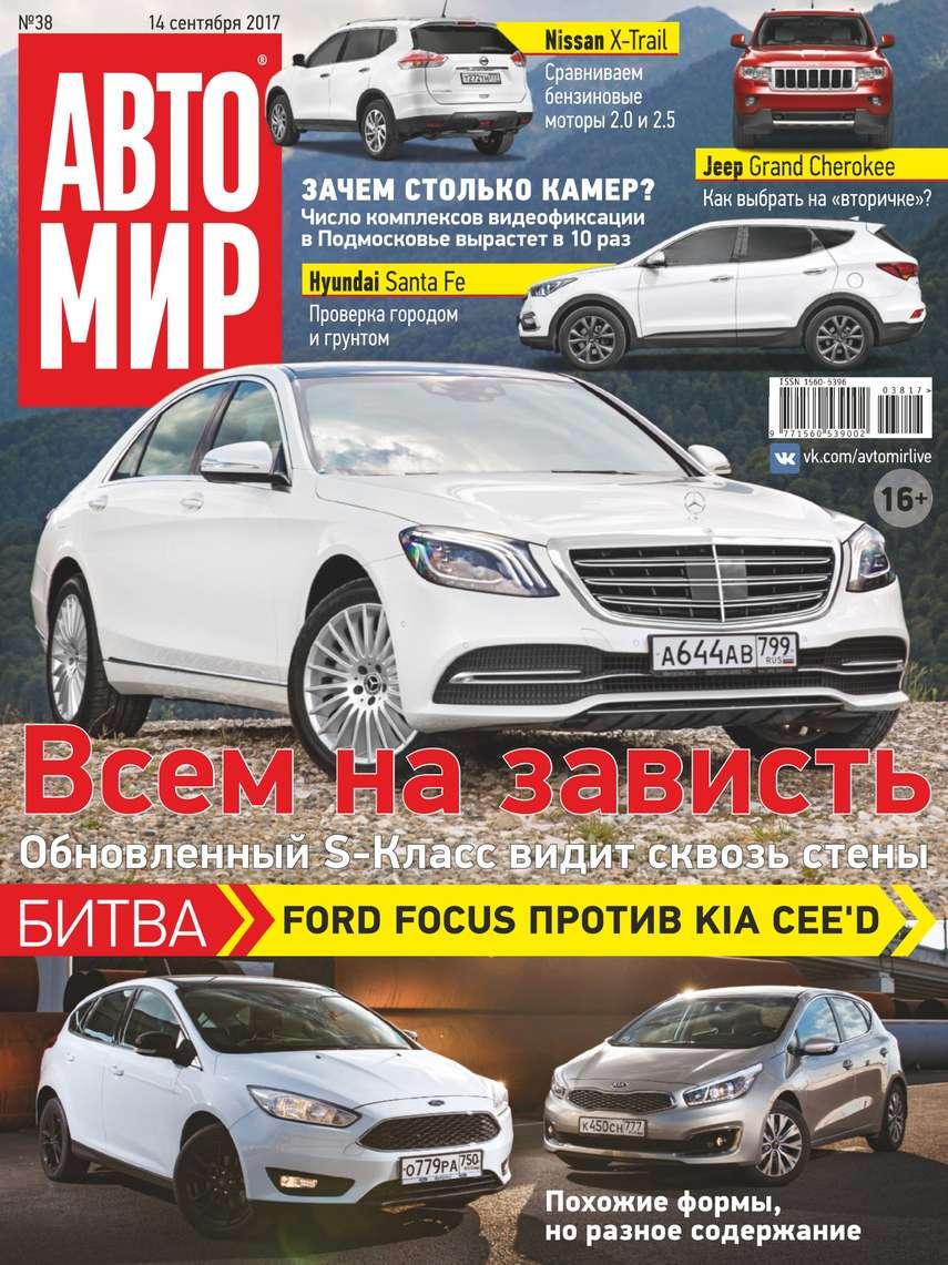 Фото - Редакция журнала Автомир Автомир 38-2017 авто