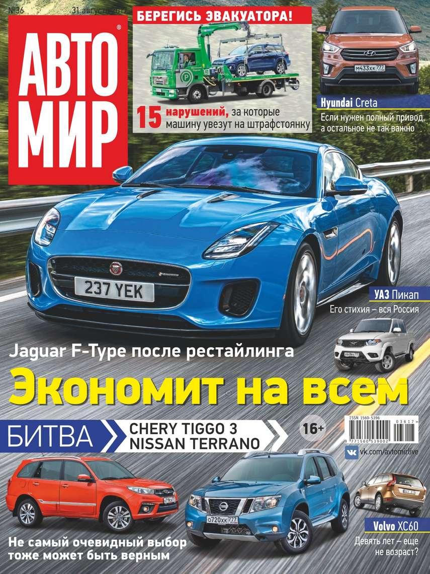Фото - Редакция журнала Автомир Автомир 36-2017 авто