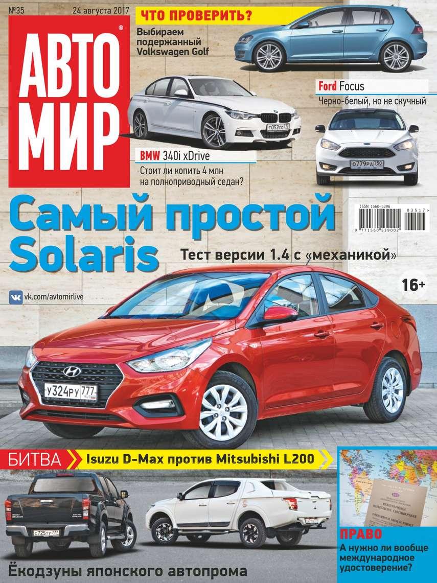 Фото - Редакция журнала Автомир Автомир 35-2017 авто