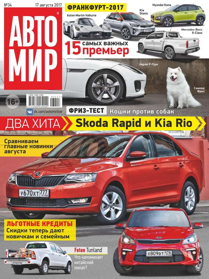 Фото - Редакция журнала Автомир Автомир 34-2017 авто