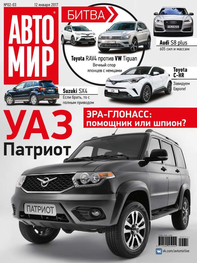 Фото - Редакция журнала Автомир Автомир 02-03-2017 авто