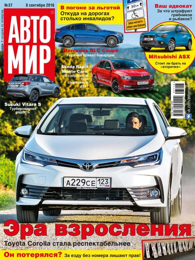Фото - Редакция журнала Автомир Автомир 37-2016 авто
