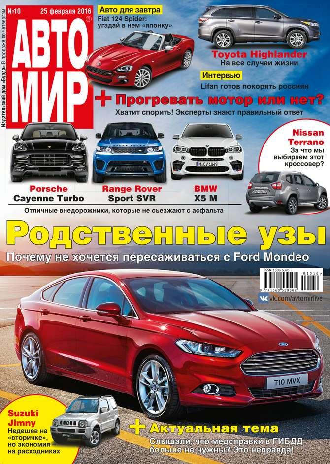 Фото - Редакция журнала Автомир Автомир 10-2016 авто