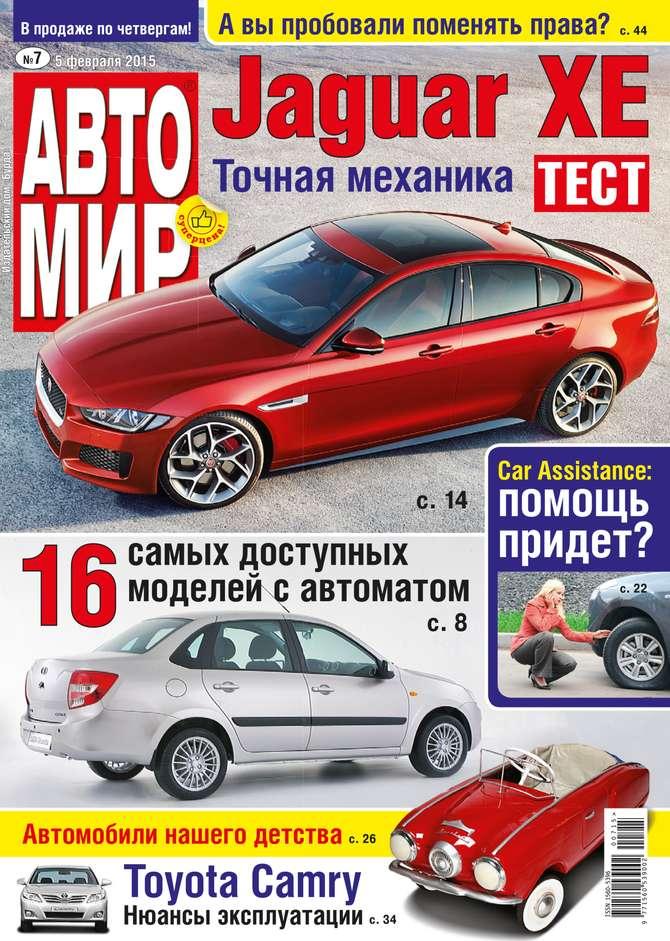 Фото - Редакция журнала Автомир Автомир 07 авто
