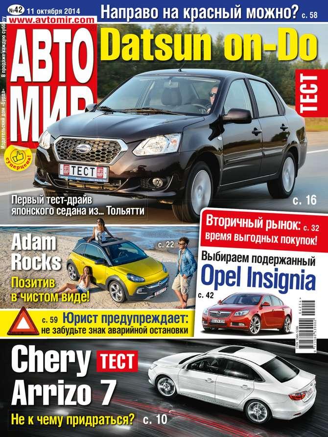 Фото - Редакция журнала Автомир Автомир 42 авто