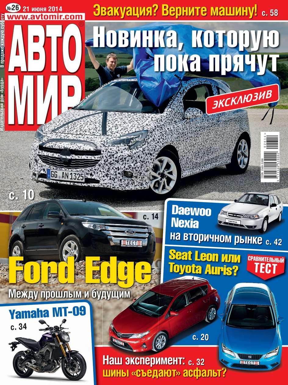 Фото - Редакция журнала Автомир Автомир 26 авто