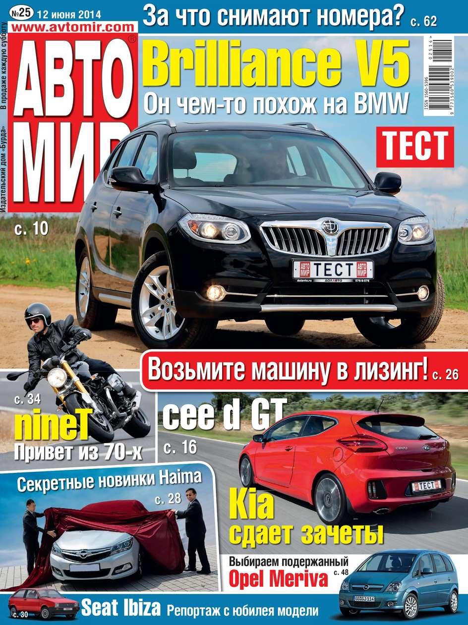 Фото - Редакция журнала Автомир Автомир 25 авто