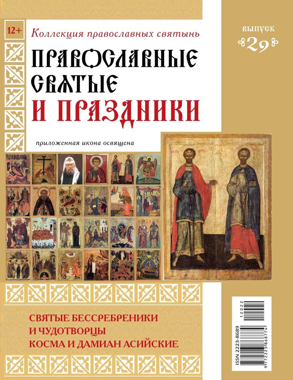 Редакция журнала Коллекция Православных Святынь Коллекция Православных Святынь 29
