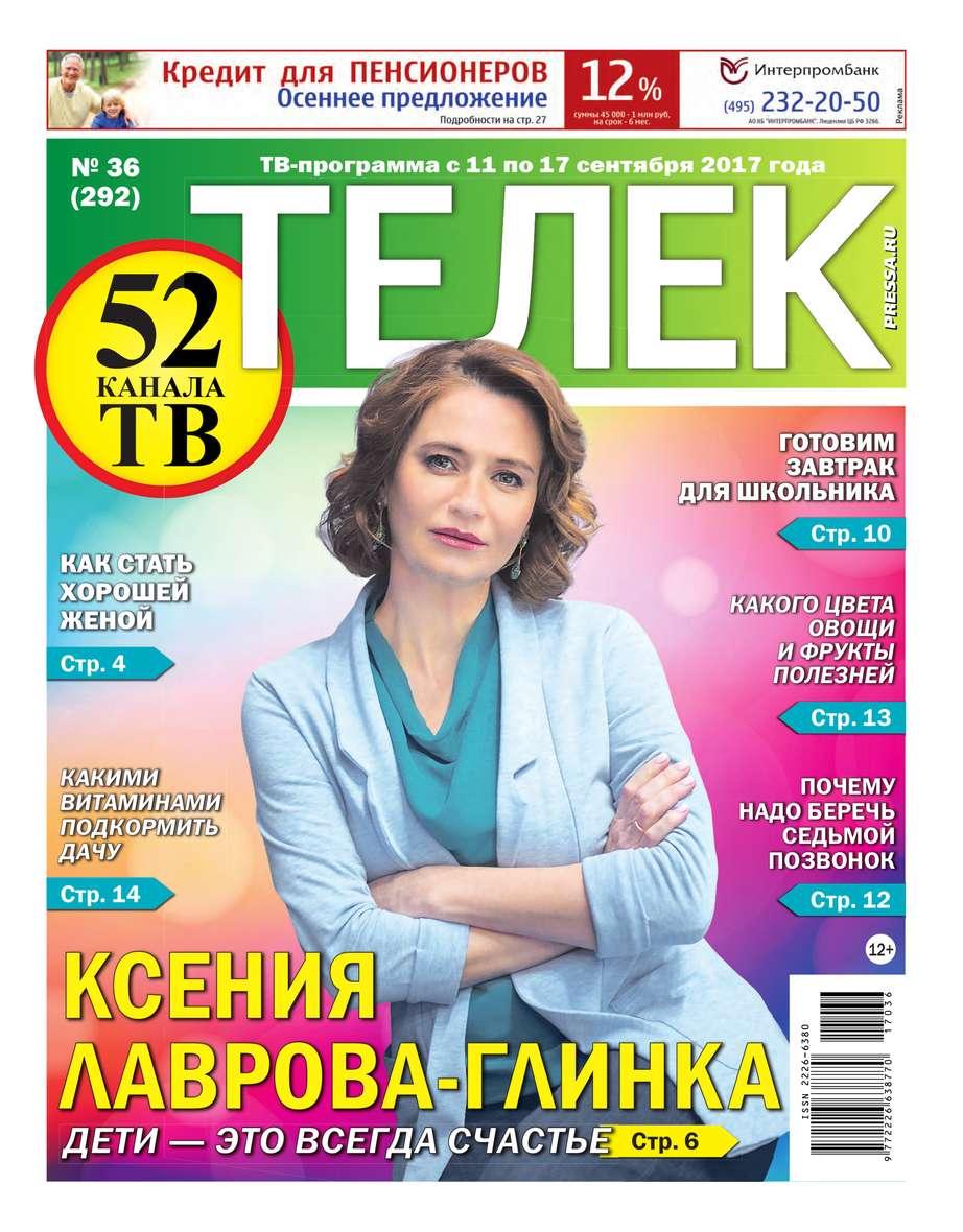 Телек Pressa.ru 36-2017