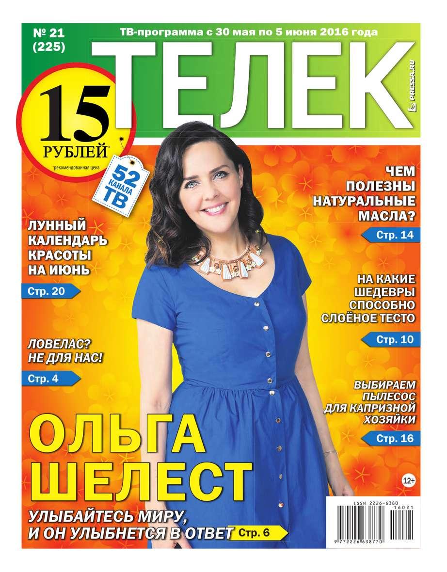 Телек Pressa.ru 21-2016