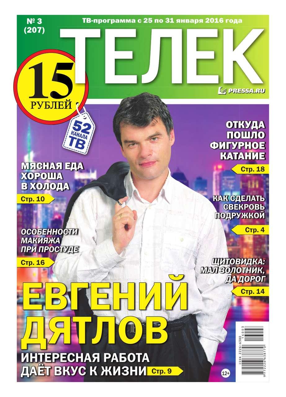 Телек Pressa.ru 03-2016