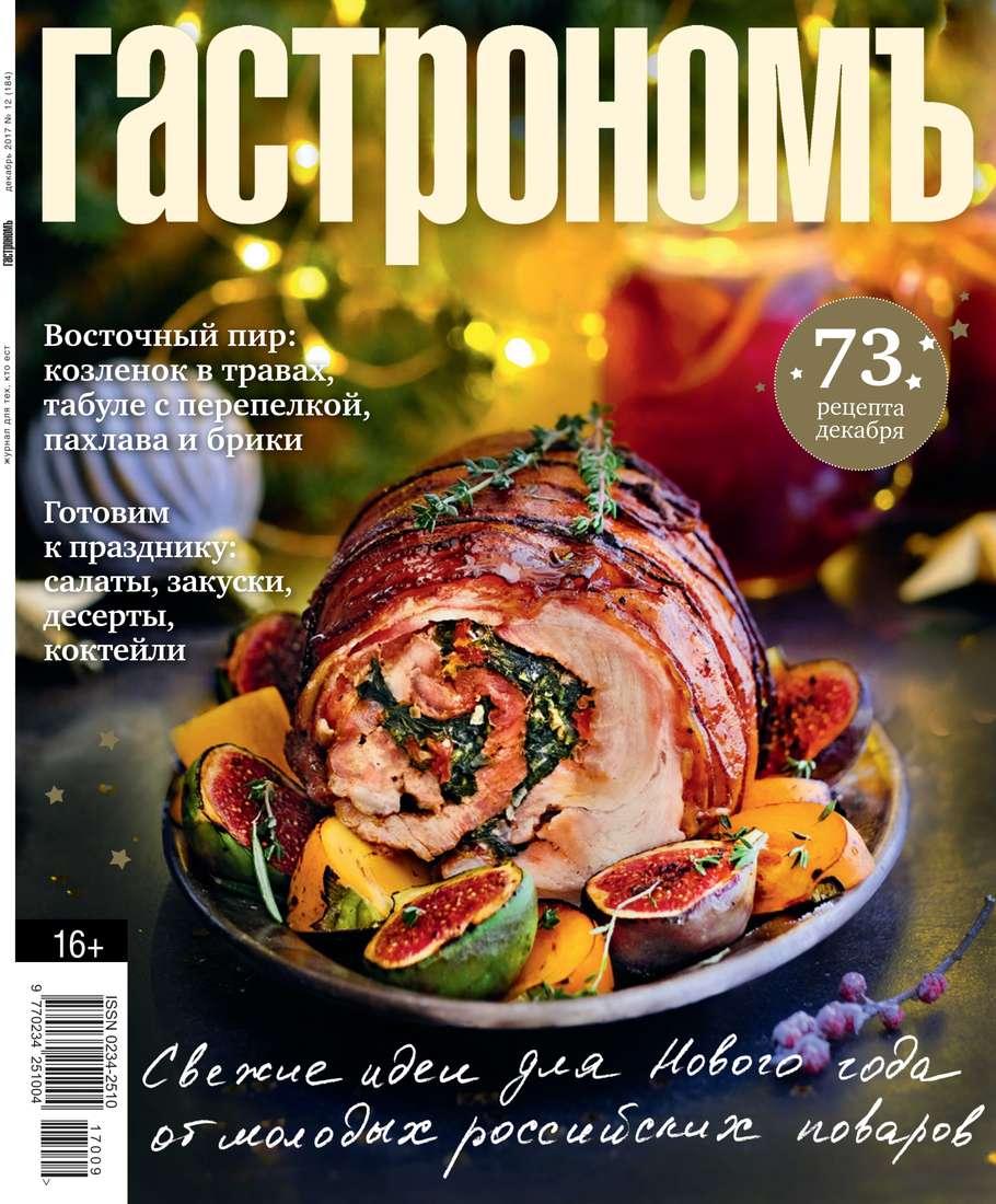 Редакция журнала Гастрономъ Гастрономъ 12-2017