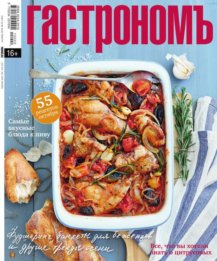 Редакция журнала Гастрономъ Гастрономъ 10-2015