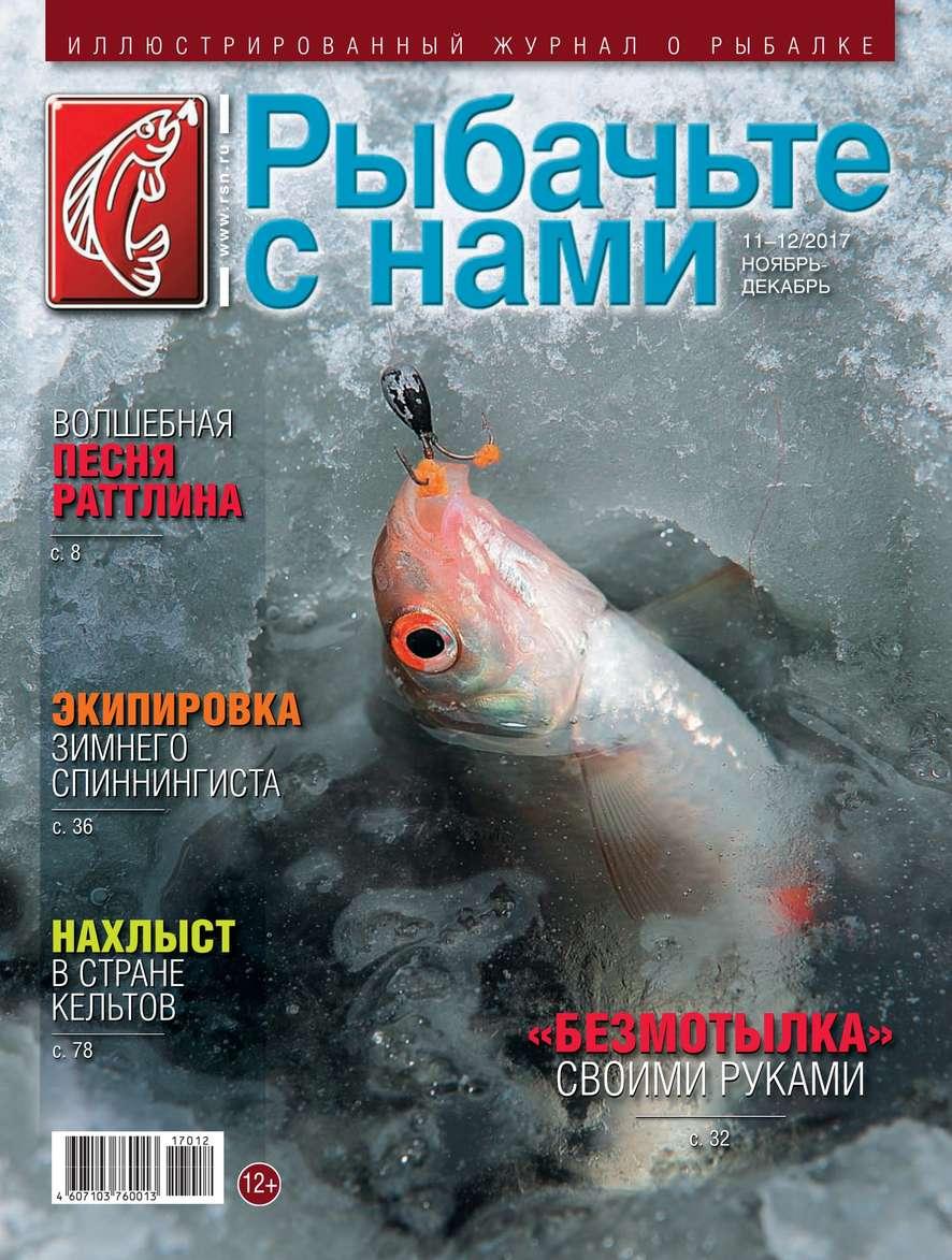 Редакция журнала Рыбачьте с Нами Рыбачьте с Нами 11-12-2017 редакция журнала рыбачьте с нами рыбачьте с нами 01 2018