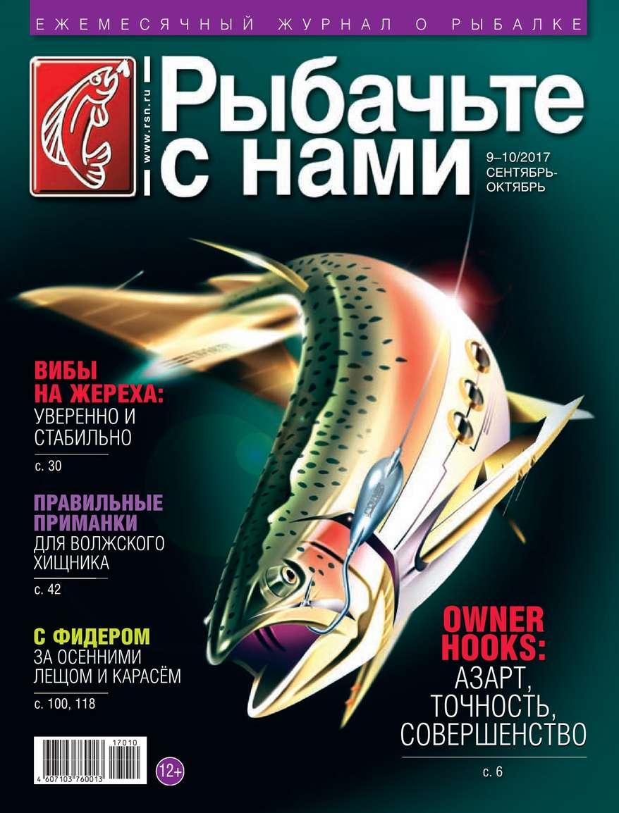 Редакция журнала Рыбачьте с Нами Рыбачьте с Нами 09-10-2017 редакция журнала рыбачьте с нами рыбачьте с нами 01 2018