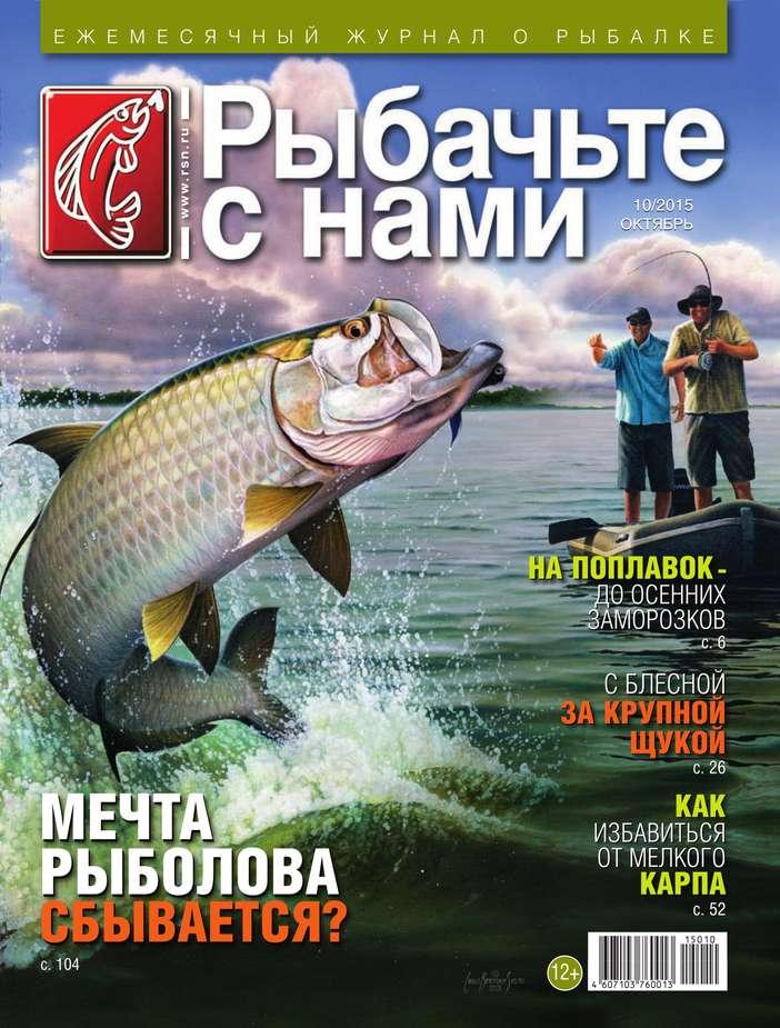 Редакция журнала Рыбачьте с Нами Рыбачьте с Нами 10-2015