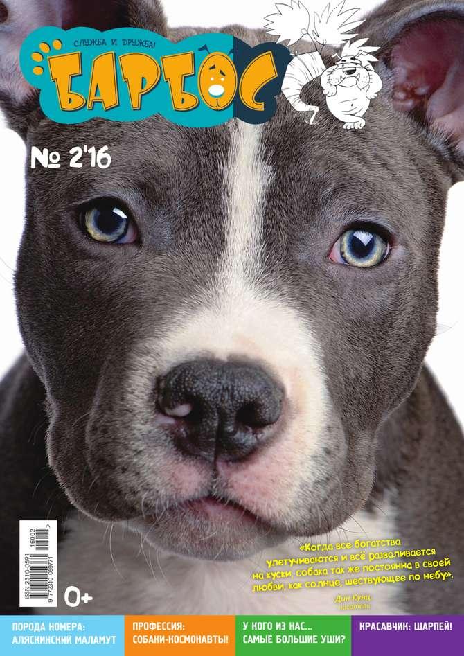 Редакция журнала Барбос Барбос 02-2016