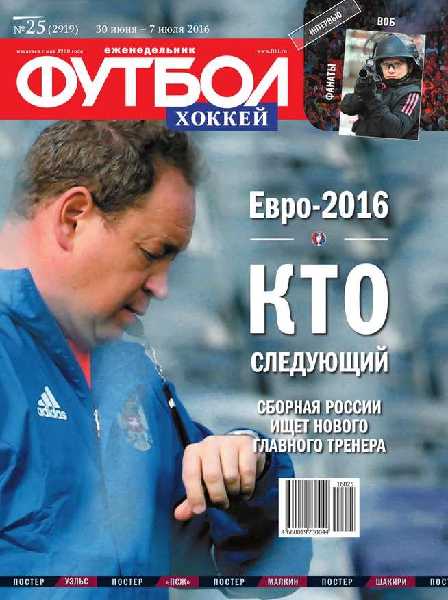 Редакция журнала Футбол. Хоккей Футбол. Хоккей 25-2016 редакция журнала футбол хоккей футбол хоккей 26 27 2016