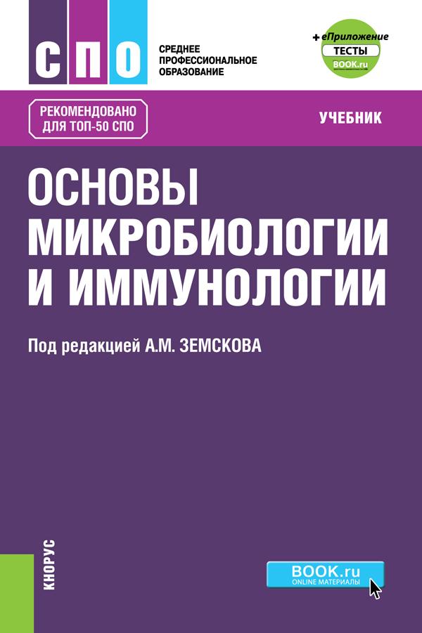 Коллектив авторов Основы микробиологии и иммунологии основы общей методики