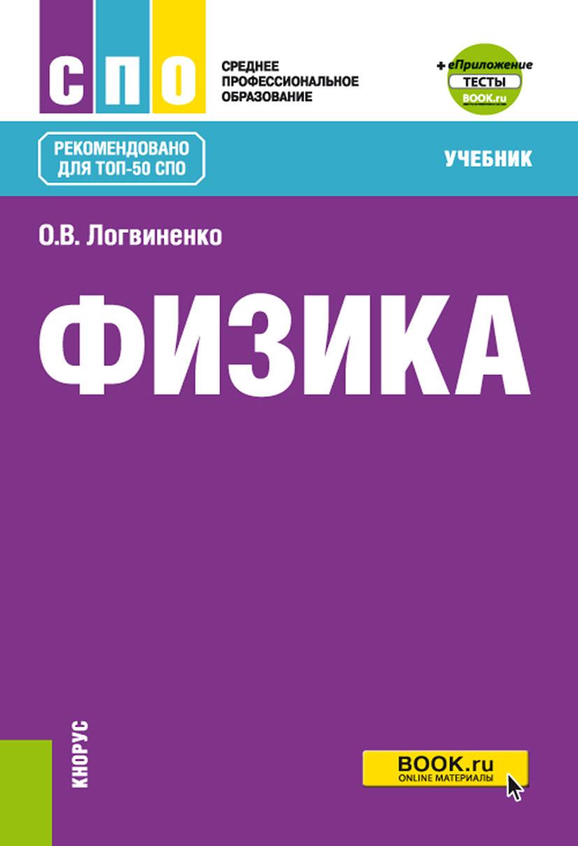 Фото - О. В. Логвиненко Физика. Учебник оптика