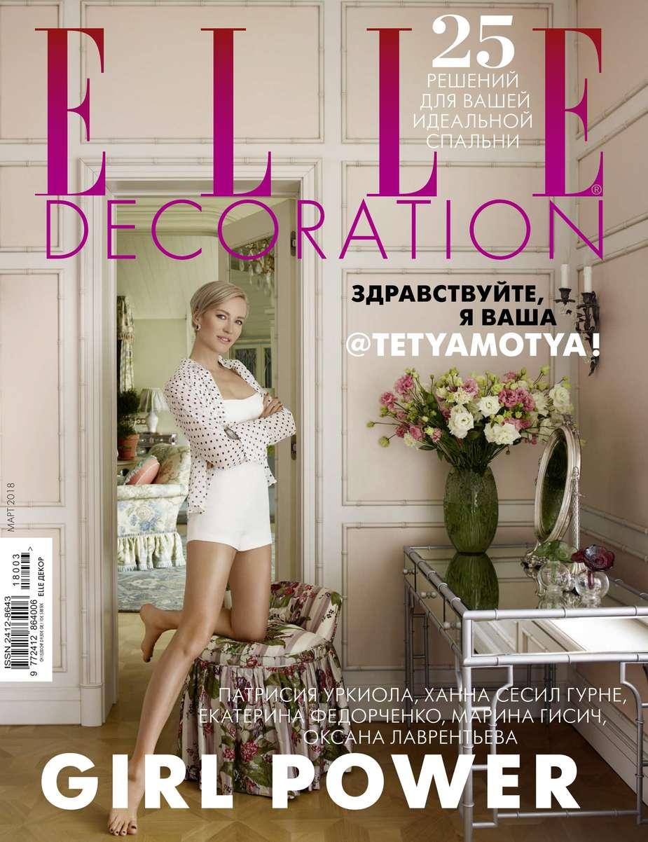 Редакция журнала Elle Decor Elle Decor 03-2018