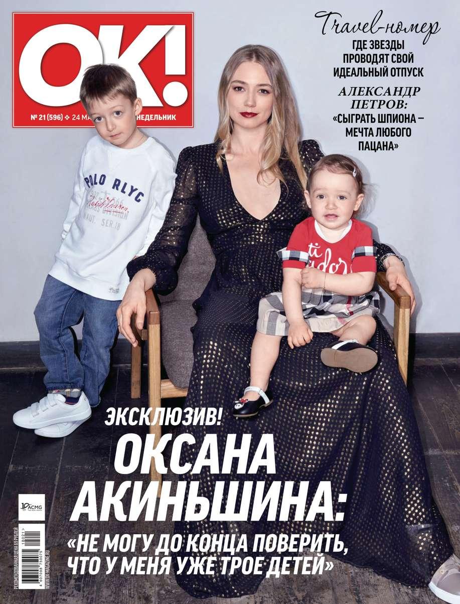 Редакция журнала OK! OK! 21-2018