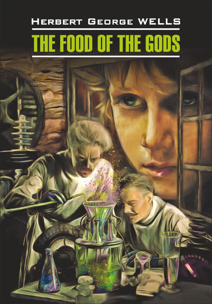 Герберт Джордж Уэллс The Food of the Gods / Пища богов. Книга для чтения на английском языке уэллс г первые люди на луне пища богов