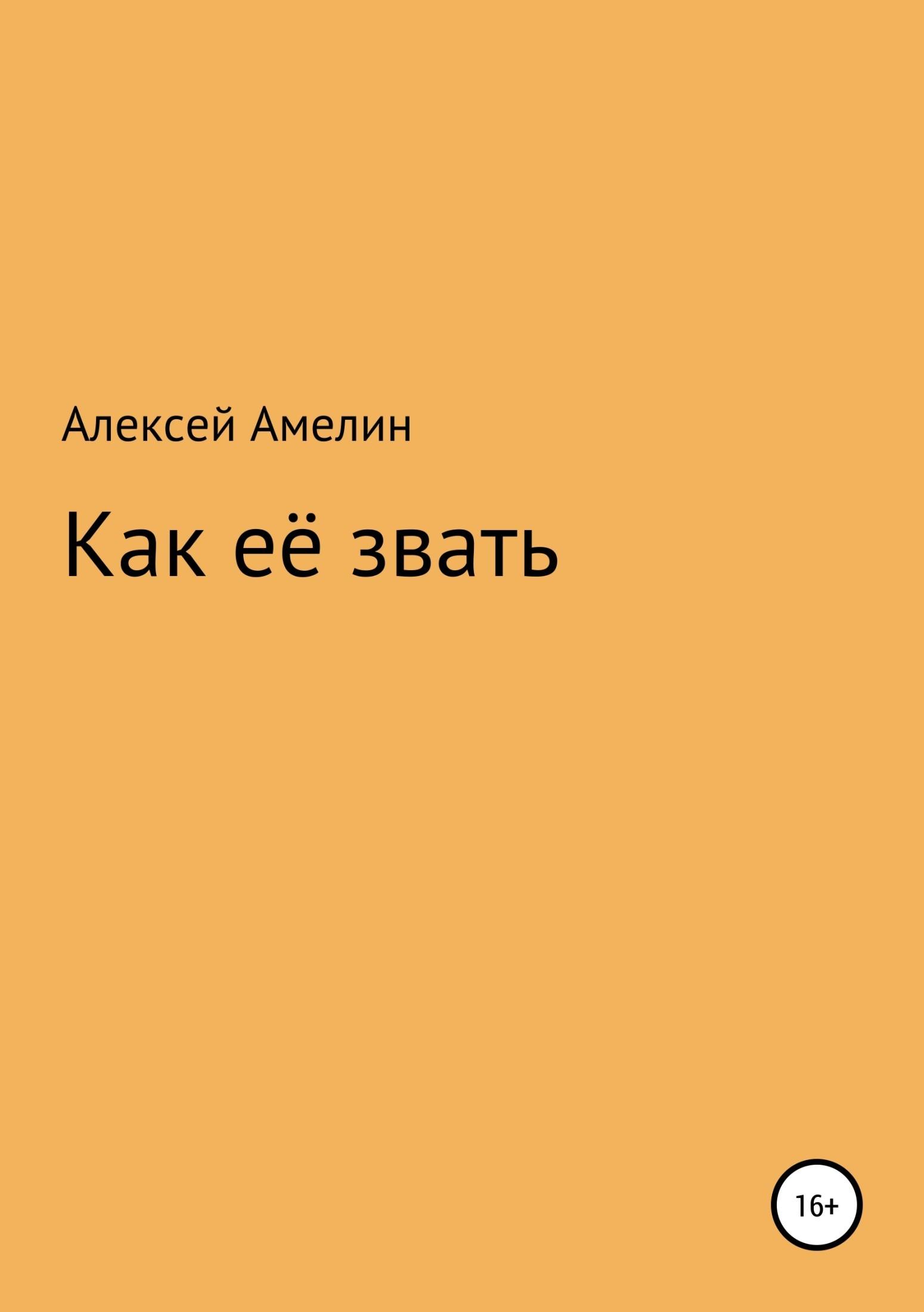 Алексей Владиленович Амелин Как её звать