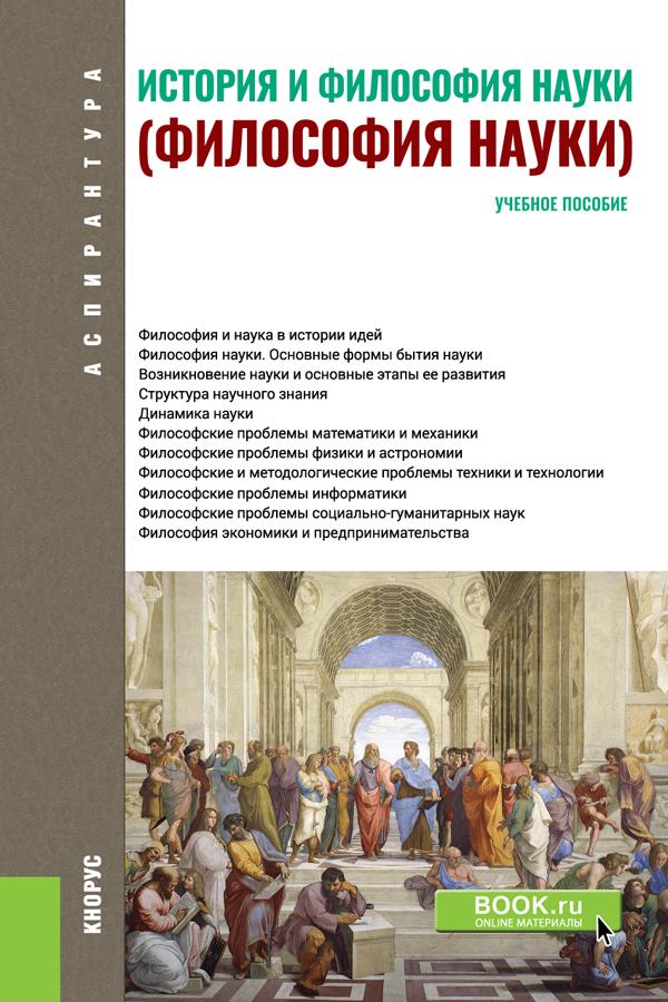 Коллектив авторов История и философия науки (Философия науки)