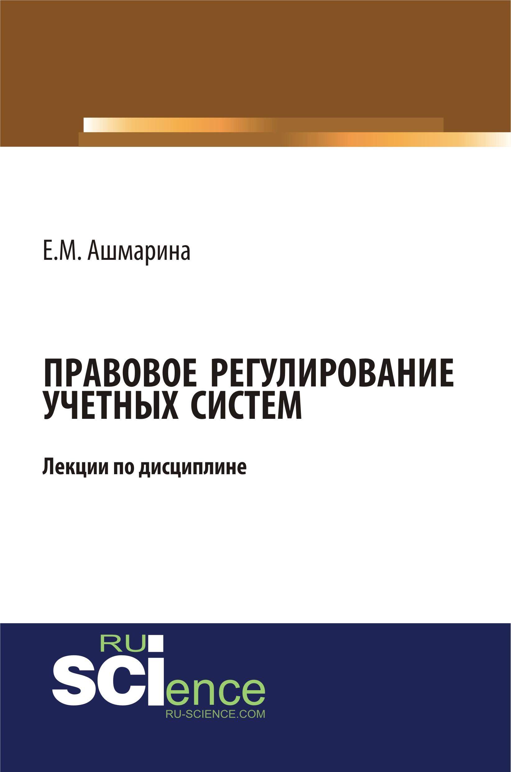 Елена Михайловна Ашмарина Правовое регулирование учетных систем цены