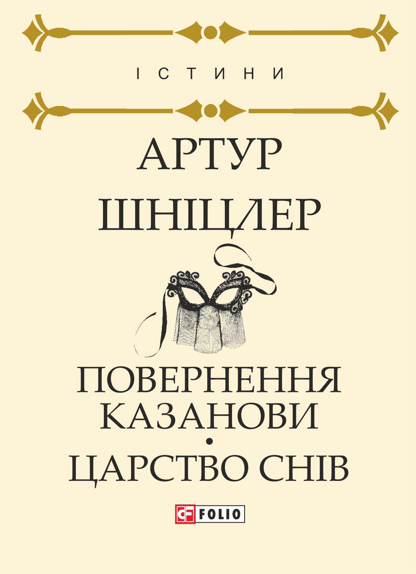 Артур Шніцлер Повернення Казанови. Царство снів антін щегельський мемуари українського казанови