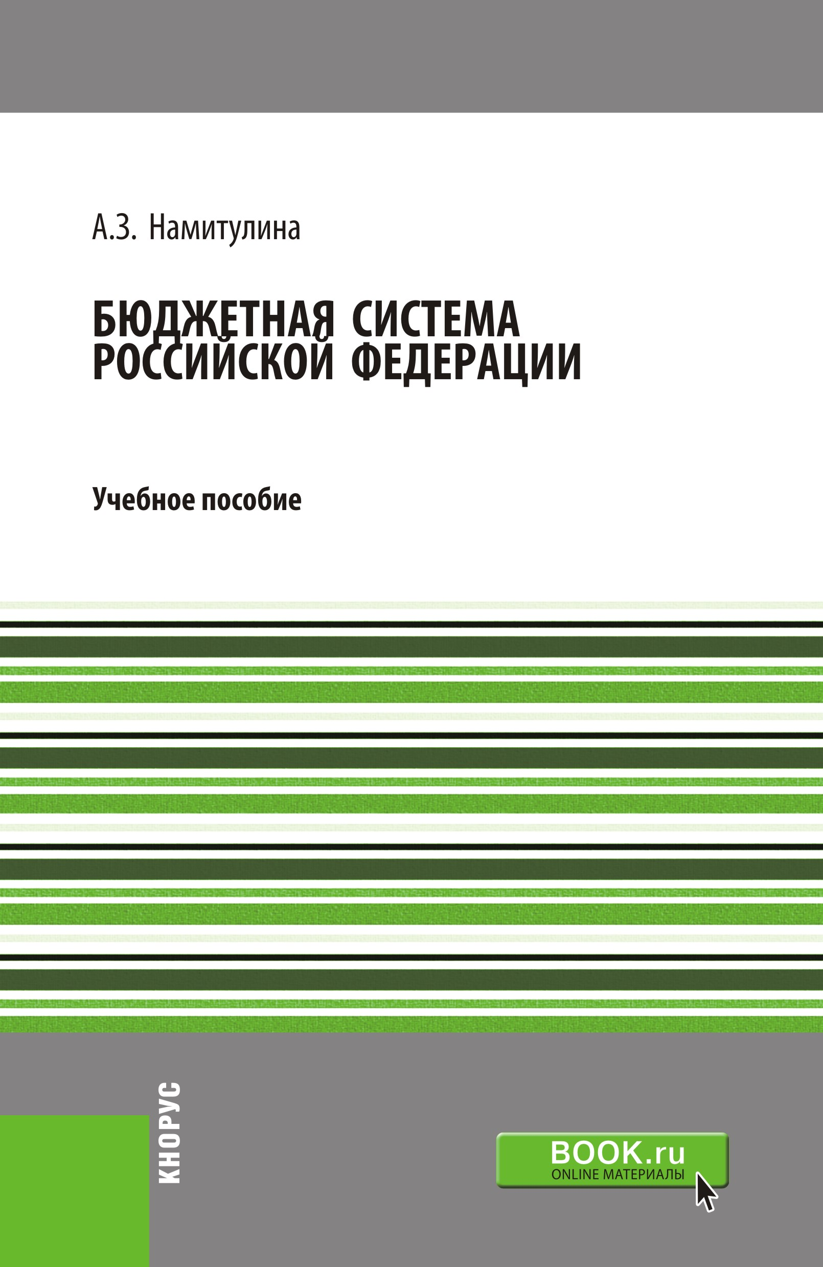 А. З. Намитулина Бюджетная система Российской Федерации