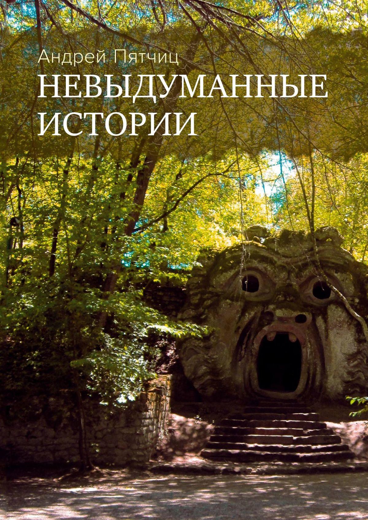 Андрей Пятчиц Невыдуманные истории. Книга первая автор не указан требник