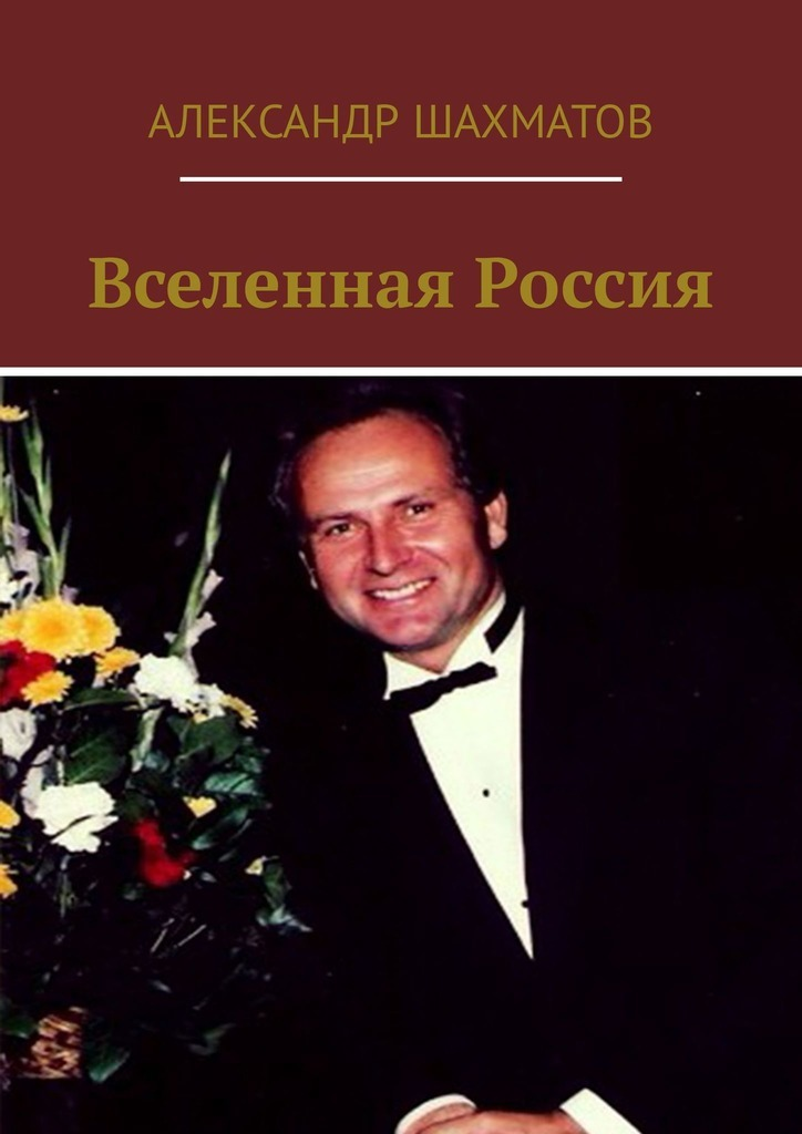 Александр Шахматов Вселенная Россия