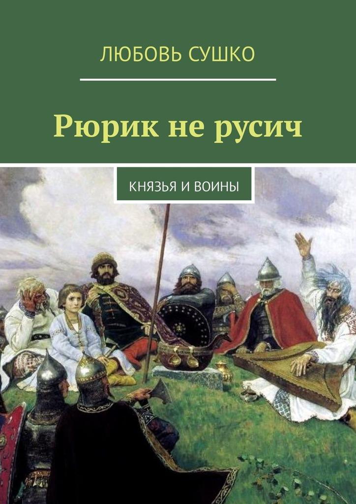 Любовь Сушко Рюрик нерусич. Князья ивоины цена в Москве и Питере