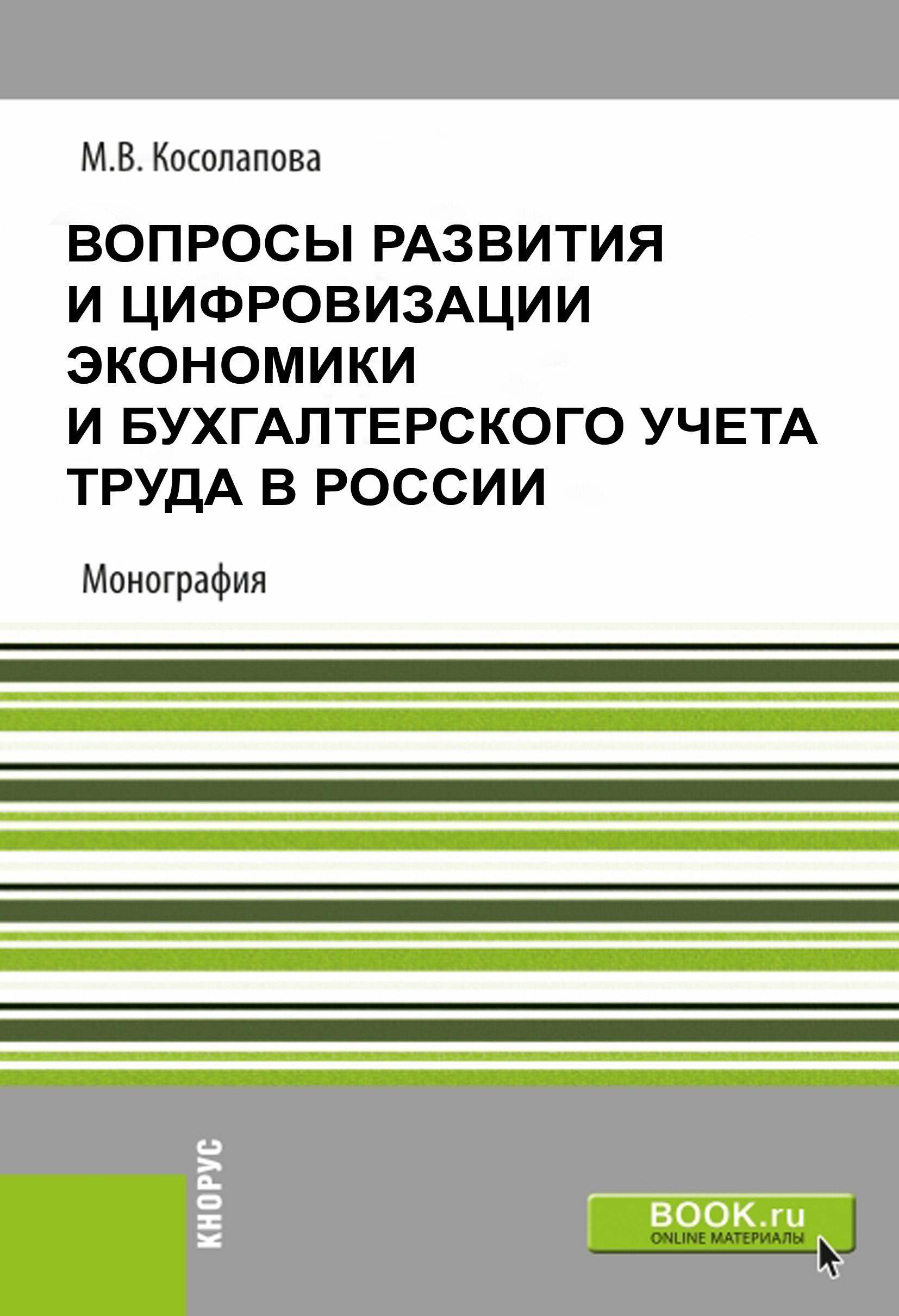 М. В. Косолапова Вопросы развития и цифровизации экономики и бухгалтерского учета труда в России методические вопросы исследования экономики океана