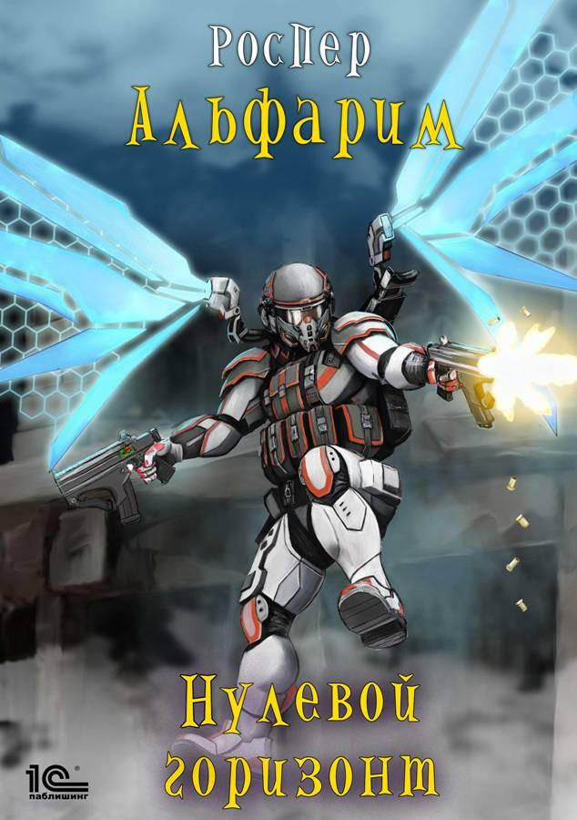 Обложка «Альфарим. Нулевой горизонт»