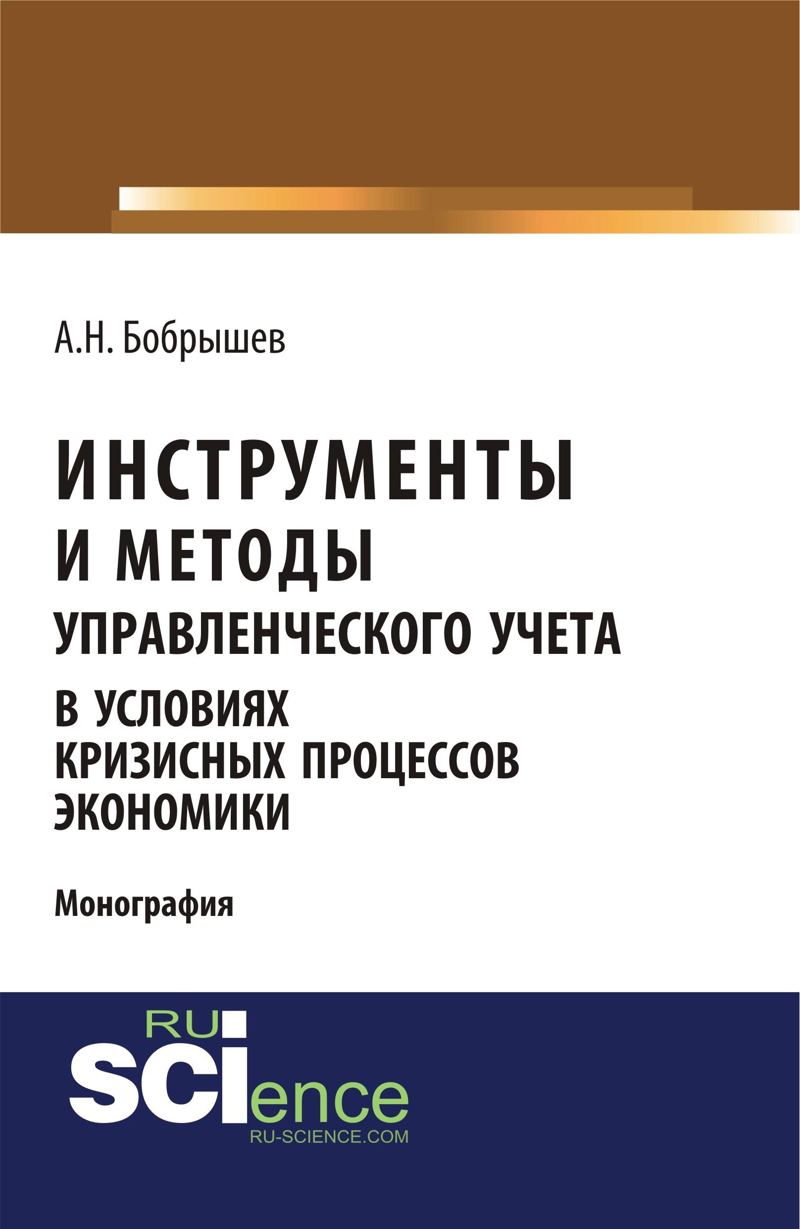 А. Н. Бобрышев Инструменты и методы управленческого учета в условиях кризисных процессов экономики