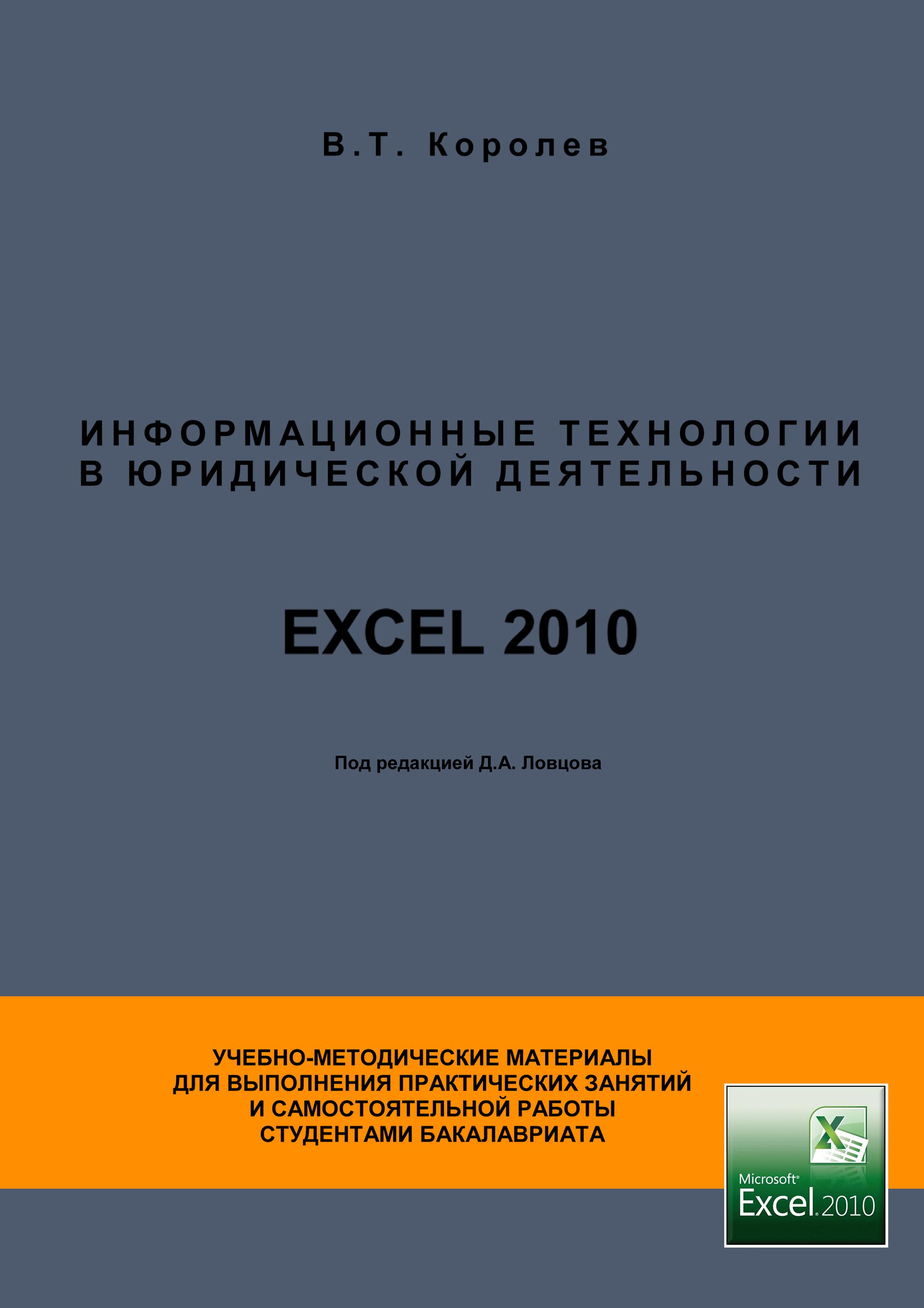 В. Т. Королёв Информационные технологии в юридической деятельности. EXCEL 2010